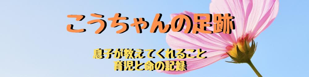こうちゃんの足跡~願い~